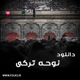 دانلود نوحه ترکی محرم شماره ۳۶
