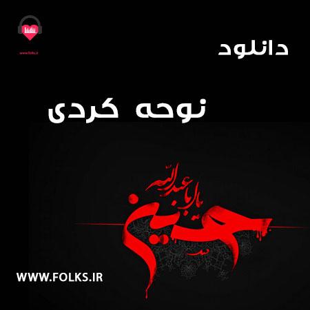 دانلود نوحه کردی محرم شماره ۲۴