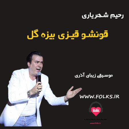 قونشو قیزی بیزه گل رحیم شهریاری