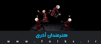 هنرمندان آذری